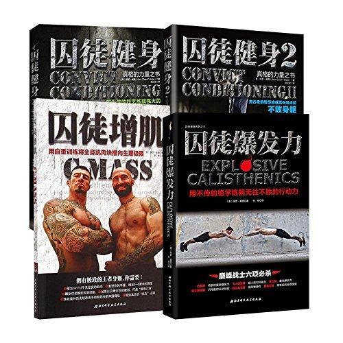Kindle电子书 囚徒健身全集(共4册)