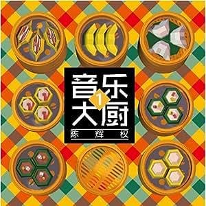 正版现货 特价促销 陈辉权:音乐大厨1(CD)