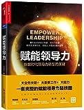 赋能领导力