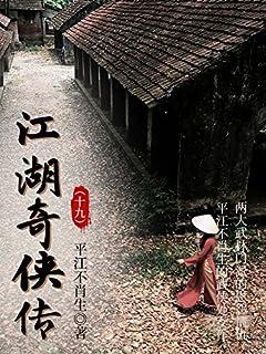 江湖奇侠传19