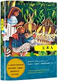 阿斯图里亚斯作品:玉米人