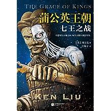蒲公英王朝:七王之战(刘宇昆!征服欧美科幻界的华裔作家!刘慈欣《三体》、郝景芳《北京折叠》英文译者。)