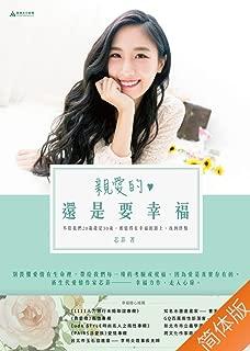 亲爱的,还是要幸福(简体版)(不管我们是20岁还是30岁,都值得在幸福的路上,找到终点) (Traditional Chinese Edition)