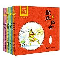 新版美绘西游记(精装AR版共8册)(精)