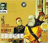 萧斯塔科维奇 第五交响曲•第九交响曲(CD)