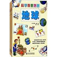 科学奇思妙想(套装共4册)