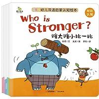 ABC幼儿双语启蒙认知绘本(套装共8册)