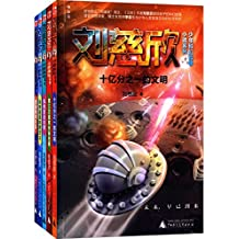 刘慈欣少年科幻科学小说系列(套装共5册)