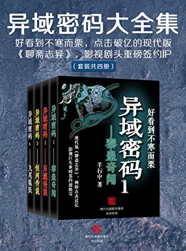 异域密码大全集(套装共四册)