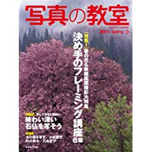 写真の教室 no.44 特集:春の花&新緑風景大特集