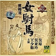 黄梅戏女驸马(2CD)