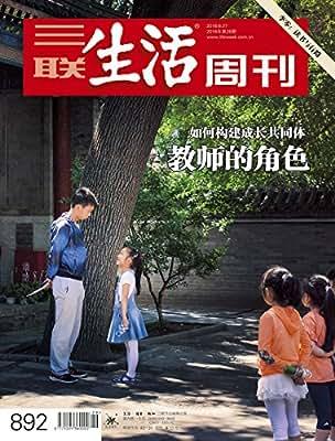 三联生活周刊▪教师的角色.pdf