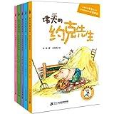 朱奎经典童话•约克先生系列(套装共5册)