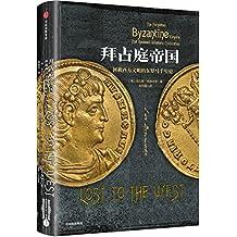 拜占庭帝国:拯救西方文明的东罗马千年史