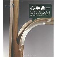 心手合一:家具设计工作室教学实录