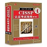 CISSP认证考试指南(第7版)