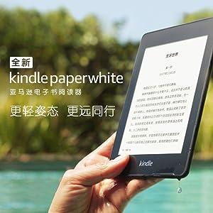 全新亞馬遜Kindle Paperwhite 電子書閱讀器—純平300ppi電子墨水屏,32GB機身內存, 防水濺功能