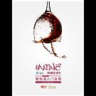 葡萄酒入门指南 (财新雅趣)