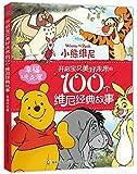 幸福点点蜜 开启宝贝美好未来的100个维尼经典故事