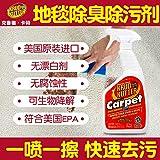 Krud Kutter美国进口地毯去污除臭清洁剂 布艺沙发清洁剂 清洗去污液 地毯去污清洁剂【32盎司 946ml】