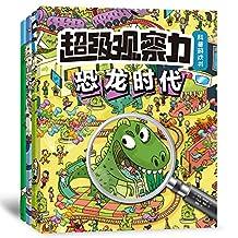 超级观察力科普游戏书系列(套装共4册)