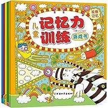 儿童记忆力训练游戏书(套装共5册)