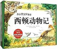 西顿动物记套装:畅销少儿文学,带给孩子一个真实的动物世界,向祟高的生命致敬!