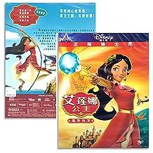 迪士尼DVD动画电影艾莲娜公主DVD儿童卡通高清视频碟片