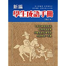 新編學生成語手冊(修訂本) (Traditional Chinese Edition)