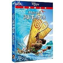 海洋奇缘DVD正版碟片 儿童迪士尼动画片国英双语