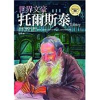 世界文豪-托爾斯泰 (Traditional_chinese Edition)