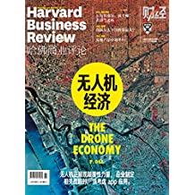 无人机经济(《哈佛商业评论》2017年第8期)