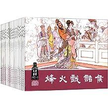 东周列国系列(1-30)(套装共30册)