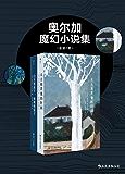 奧爾加魔幻小說集(諾貝爾文學獎得主奧爾加·托卡爾丘克經典之作,魔幻詭譎的故事織起破碎的現實。)