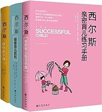 西尔斯家庭育儿图书馆:橙色亲子课+健康育儿百科+亲密育儿练习手册(套装共3册)