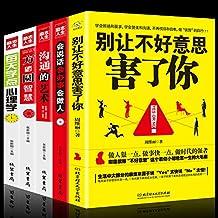 全5册 别让不好意思害了你+方与圆智慧+会说话会办事会做人+沟通的艺术+心理学提高情商的书销售演讲与口才技巧训练畅销书排行榜