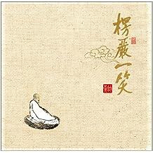黄帅:楞严一笑(专属版)(CD)