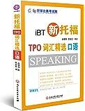 新托福TPO词汇精选:口语(附光盘1张)