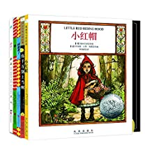 童立方·儿童安全意识培养绘本系列:小红帽+你千万别上当啊+别进来!等(套装共5册)