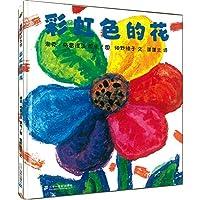 蒲蒲兰绘本馆:彩虹色的花