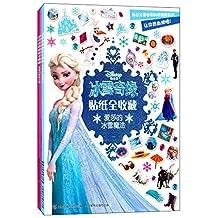 冰雪奇缘贴纸全收藏(套装共2册)