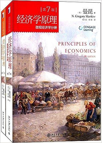 《经济学原理(第7版)
