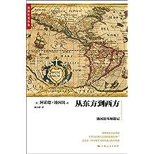 从东方到西方:汤因比环球游记 (汤因比著作集)