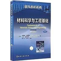 材料科学与工程基础(原著第四版)(中译本)