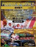 病中少年:沉寂的世界  香港凤凰周刊精选故事