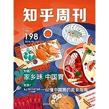 知乎周刊・家乡味 中国胃(总第 198 期)