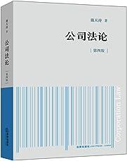 公司法论(第四版)