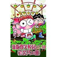 新版爆笑校园41-50(套装共10册)