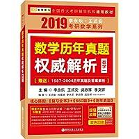 金榜图书·(2019)李永乐·王式安考研数学历年真题权威解析(数一)