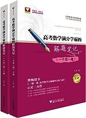 高考数学满分学霸的解题笔记(一千零一题)(套装共2册)